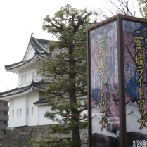 First view - Nijo Palace, Kyoto