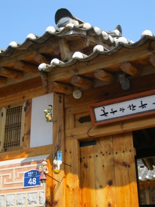 Entrance to a hanok museum
