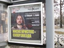 Pretty sure this translates to Jesus Christ, Superstar