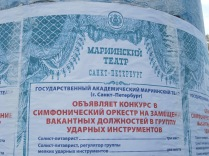A Mariinskii theater bill